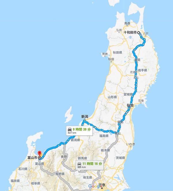 富山から十和田市へのナビ